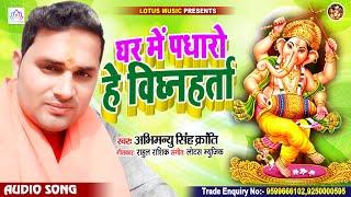 घर में पधारो हे विघ्नहर्ता   New Ganesh Bhajan 2021    Ghar Me Padharo   Abhimanyu Singh Kranti