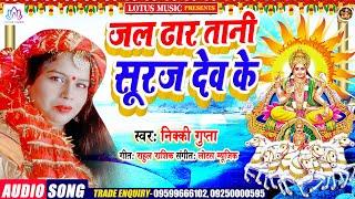 Nikki Gupta   जल ढार तानी सूरज देव के   New Bhojpuri Bhakti Geet 2021
