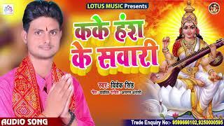 कके हंस के सवारी   Maa Saraswati Geet 2021   Vivek Singh   Kake Hansh Ke Sawari