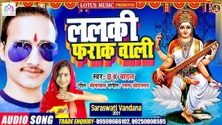 B.k  Badal | ललकी फराक वाली | Lalki Farak Wali | New Bhojpuri Song 2021