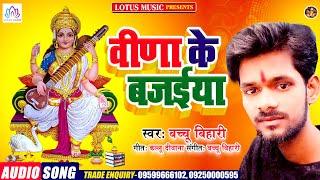 सरस्वती पूजा का सबसे हिट सोंग | वीणा के बजईया | New Saraswati Vandana 2021 | Bachu Bihari