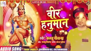 वीर हनुमान   Bhojpuri Hanuman Bhajan 2021    Veer Hanuman   Kallu Diwana