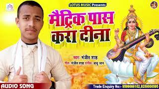 मैट्रिक पास करा दीना   Saraswati Puja Special Song 2021   Manjeet Shash