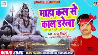 माहा कल से काल डरेला   New Bholenath Bhakti Song 2021   Kallu Diwana  