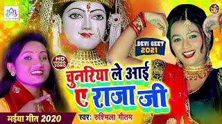 2021 का हिट देवी गीत  | चुनरिया ले आई ए राजा | New Devi Geet 2021 | Rushmila Gautam | Devi Geet 2021