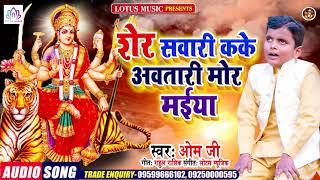 Durga Maa Bhajan    शेर सवारी कके अवतारी मोर मईया    Om JI    Lotus Bhakti Sangam