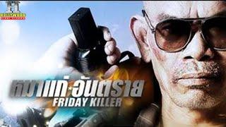 FRIDAY KILLER Blockbuster Hit Hollywood Hindi Dubbed Movie | Hollywood Movie In Hindi | Full HD