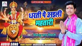 #Audio_Bhakti धरती पे अइली महतारी    Dhartipar Aili Mahatari    Bhakti Song    Lotus Bhakti Sangam