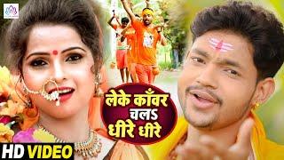 #Video - लेके काँवर चलs धीरे धीरे   Ankush Raja का भोजपुरी कांवर गीत   Bhojpuri Bolbam Song 2021