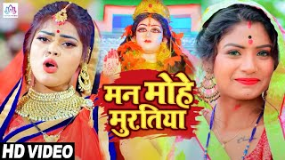 मन मोहे मुरतिया    सबसे हिट देवी गीत 2021 - Man Mohe Muratiya    Bhojpuri Devi Geet 2020