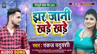 झर जानी खड़े खड़े    #Pankaj Yaduvanshi   Jhar Jani Khade Khade   Bhojpuri Superhit 2021