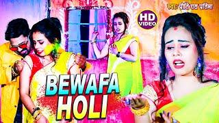 #HD VIDEO #Bewafa Holi #Preeti Rai Pratima | सुपर हिट भोजपुरी होली दर्द भरा गीत 2021| Holi 2021