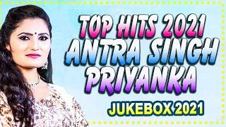 #Antra Singh Priyanka का 2021 का सबसे हिट सांग #Audio #Jukebox | #Antra Singh | Hit Songs