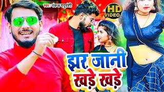 #VIDEO झर जानी खड़े खड़े   #Pankaj Yaduvanshi   Jhar Jani Khade Khade   Bhojpuri Superhit 2021