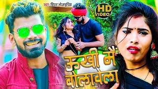 HD VIDEO #ऊखी में बोलावेला #Virat Bhojpuriya | सुपर हिट भोजपुरी लोक गीत 2021| New Hit Song