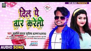 दिल पे वार करेली || #Sunil Yadav Surila का का सबसे हिट गाना 2021 || Bhojpuri Song 2021#Sr_Music