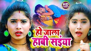 #VIDEO | हो जाला हाबी सइंया | Rajnish Jugunu | Ho Jala Habi Saiya | Bhojpuri Hit Song 2021