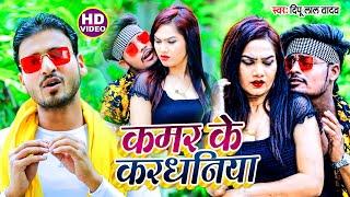 #VIDEO कमर के करधनिया #Deepu Lal Yadav | सुपर हिट भोजपुरी लोक गीत 2021 | New hit Song 2021