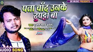 #Sunil Yadav Surila | Sad Song 2021 पता चाँद उनके दुपट्टा बा | Bhojpuri Sad Song 2021