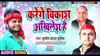 #Bhojpuri Samajwadi Gana 2021 | Sunil Yadav Surila |  Karenge Vikash Akhilesh Hai | Samajwadi Party