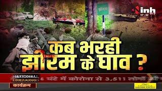 Chhattisgarh News    Jiram Ghati Attack, कब भरही झीरम के घाव ?