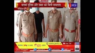 Fatehpur(UP) News | मलवा पुलिस और स्वाट को मिली सफलता, डकैती मामंले में फरार बदमाश को दबोचा | JAN TV