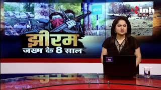 Chhattisgarh News    Jiram Ghati Attack, झीरम के 8 साल