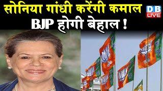 Sonia Gandhi करेंगी कमाल, BJP  होगी बेहाल ! Punjab Election के लिए Sonia Gandhi ने कसी कमर  #DBLIVE