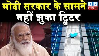 Modi sarkar के सामने नहीं झुका Twitter | Google , Facebook, WhatsApp ने साझा किया ब्यौरा | #DBLIVE
