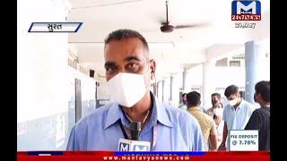 Surat: શહેરમાં વેક્સિન માટે લાગી લાંબી લાઈન | Covid Vaccination