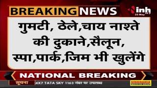 Chhattisgarh News || COVID Second Wave, Lockdown in  Raipur में Unlock की प्रक्रिया शुरु