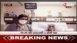 Madhya Pradesh News || रंग ला रही DRDO की 2DG दवा, Indore की एक महिला को दी गई दवा की डोज