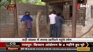 Chhattisgarh News || Raipur में Social Distancing की उड़ी धज्जियां, देशी शराब दुकानों में उमड़ी भीड़