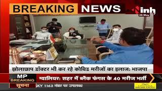 Chhattisgarh News || Raipur Mayor Aijaz Dhebar, Corona को लेकर निगम मुख्यालय में बैठक