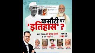 कसौटी पर 'इतिहास' ? चर्चा' प्रधान संपादक Dr Himanshu Dwivedi के साथ