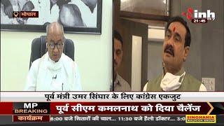 Madhya Pradesh News    Home Minister Dr Narottam Mishra ने की Digvijaya Singh की तारीफ, कही ये बात