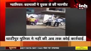 Madhya Pradesh News : बारात में युवकों के बीच हुआ विवाद, बदमाशों ने खुलेआम लहराया कट्टा Video Viral
