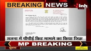 Madhya Pradesh News || Former CM Digvijaya Singh ने CM Shivraj Singh Chouhan लिखा पत्र