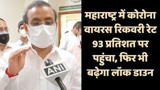 महाराष्ट्र में कोरोना वायरस रिकवरी रेट 93 प्रतिशत पर पहुंचा, फिर भी बढ़ेगा लॉक डाउन | Catch Hindi