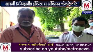 बँक ऑफ इंडिया स्टाफ युनियन पुणे कडून  नगरच्या बूथ हॉस्पिटलला ऑक्सिजन कॉन्स्नट्रेटर भेट