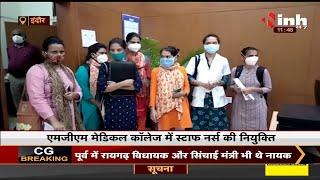 Madhya Pradesh News    Indore, MGM Medical College में स्टाफ नर्स की नियुक्ति