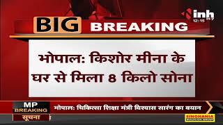Madhya Pradesh News || Bhopal में Crime Branch ने की कार्रवाई, किशोर मीना के घर पर मिला 8 किलो सोना