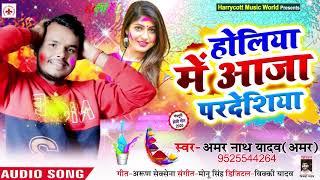 #Holi Video - होलिया में आजा परदेशिया - Amar Nath Yadav (Amar) - New Bhojpuri Holi Songs 2020