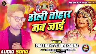 #SAD SONG    Doli Tohar Jab Jai    Prashant Vishwkarma    Bhojpuri Sad Song 2020 New