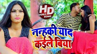 #Video - नन्हकी याद कईले बिया - Nanhaki Yaad Kaile Biya - Sanjeet Singh - New Bhojpuri Songs 2020