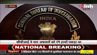 Madhya Pradesh News || Bhopal में CBI की बड़ी कार्रवाई, घर बाबू के घर से मिली करोड़ों की संपति