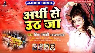 अर्थी से उठ जा Arthi Se Uth Ja   Priya Pardesi का बेवफाई गाना   Bhojpuri Sad Song 2020