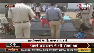 Madhya Pradesh News    Indore में प्रशासन ने की छापामार कार्रवाई, Corona Curfew के दौरान शादी