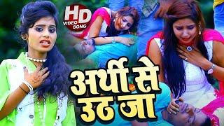 #Video - अर्थी से उठ जा Arthi Se Uth Ja   Priya Pardesi का #बेवफाई गाना   Bhojpuri Sad Song 2020