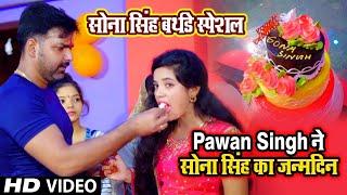 #Pawan Singh ने मनाया #Sona Singh का जन्मदिन | Sona Singh Happy Birthday  Full Video